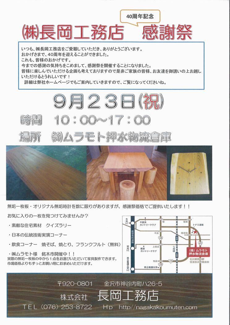 http://nagaokakoumuten.com/MX-2301FN_20100915_200924_001.jpg