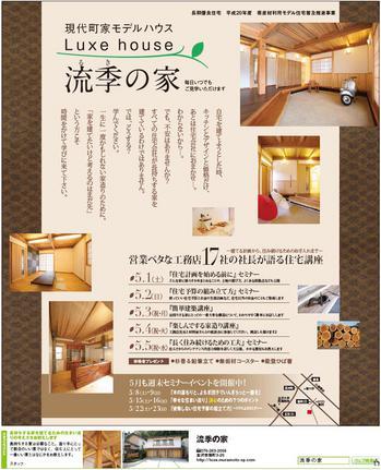 流季の家GWイベント.JPG