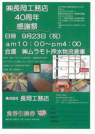 MX-2301FN_20100917_135354_001.jpg