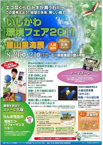 いしかわ環境フェア.jpg